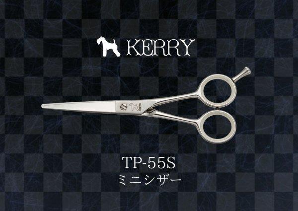 画像1: ケリー TP-55S ミニシザー (1)