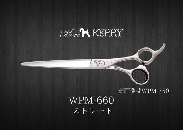 画像1: モアケリー WPM-660 ストレートシザー (1)