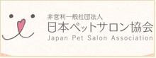 非営利一般社団法人 日本ペットサロン協会